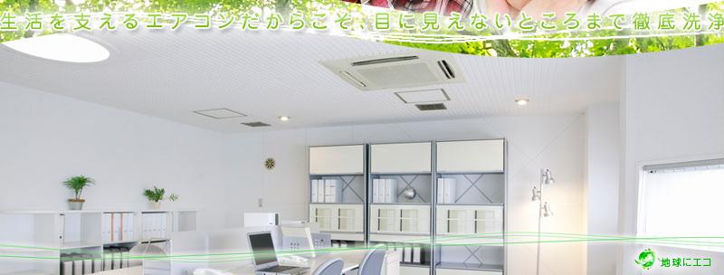 東京都墨田区・江東区の業務用家庭用エアコンクリーニング病院・店舗のエキスパート!はキー・コーポレーションへ